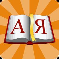 Толковый словарь Dict А-Я 아이콘