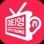 미티영:미국TV로 배우는 영어회화 - 무료영어앱