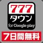 パチスロ・パチンコアプリ遊び放題777TOWN 2.0.36