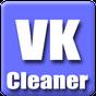 Очистка страницы и группы VK 1.20