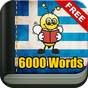 Learn Greek Vocabulary - 6,000 Words 5.24