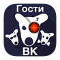 Гости Вашей страницы ВКонтакте  APK