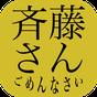 斉藤さん 【無料通話と無料カラオケと無料生中継】 3.2.9