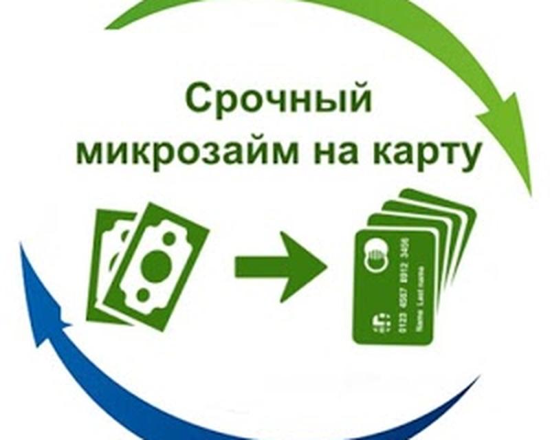 Кредиты онлайн на карту по паспорту инвестируй в мечту