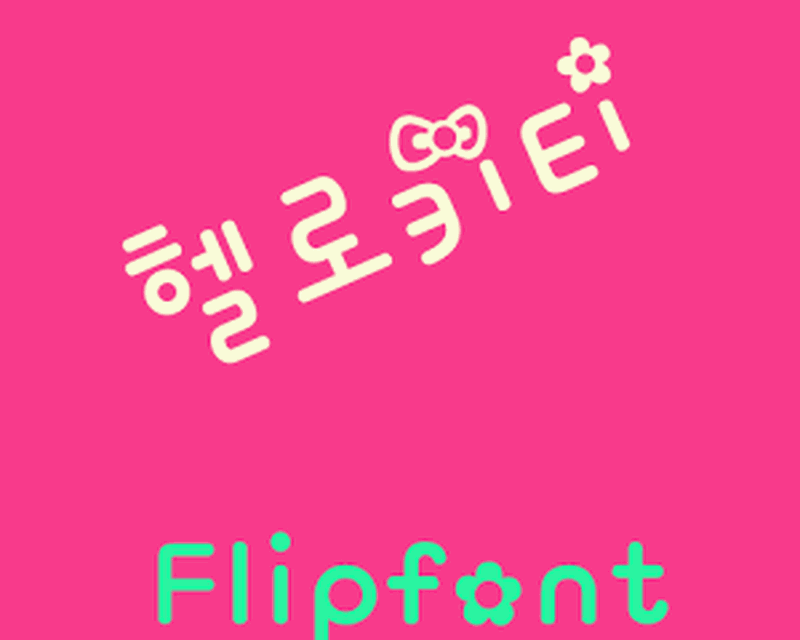 YDHellokitty™ Korean Flipfont Android - Free Download