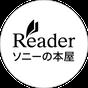 ソニーの電子書籍Reader™ 小説・漫画・雑誌・無料本多数 v3.8.2