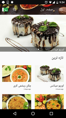 Sooperchef food recipes videos android free download sooperchef sooperchef food recipes videos image forumfinder Images