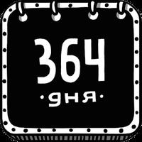 Иконка 364 дня - веселый календарь