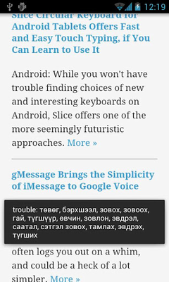 Download Mongolian Multi-Dictionary 2 0 4 free APK Android
