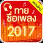 ทายชื่อเพลง 2017 +ใหม่ฮอตฮิต 3.0