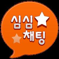 심심채팅 - 남친,여친,랜덤채팅 아이콘