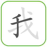 Ícone do How to write Chinese Word