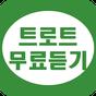 트로트 무료듣기 - 트로트 메들리 1.4.1