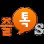 즐톡S - 랜덤채팅,친구만들기 19.9