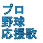 プロ野球応援歌 2.6.2