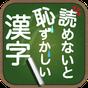 読めないと恥ずかしい漢字 1.0.8