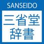 三省堂辞書 1.2.6