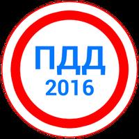 ПДД 2017 AB