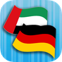 German Arabic Translator 2.2.2