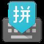 Google Pinyin Input 4.2.1.111290097-arm64-v8a