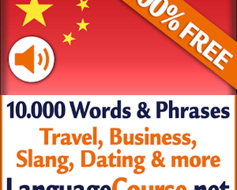πιο δημοφιλές κινέζικο dating εφαρμογές Μεγάλες πρώτες γραμμές για dating