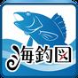 海釣図 ~釣りマップ&潮汐&風予報&波予報~