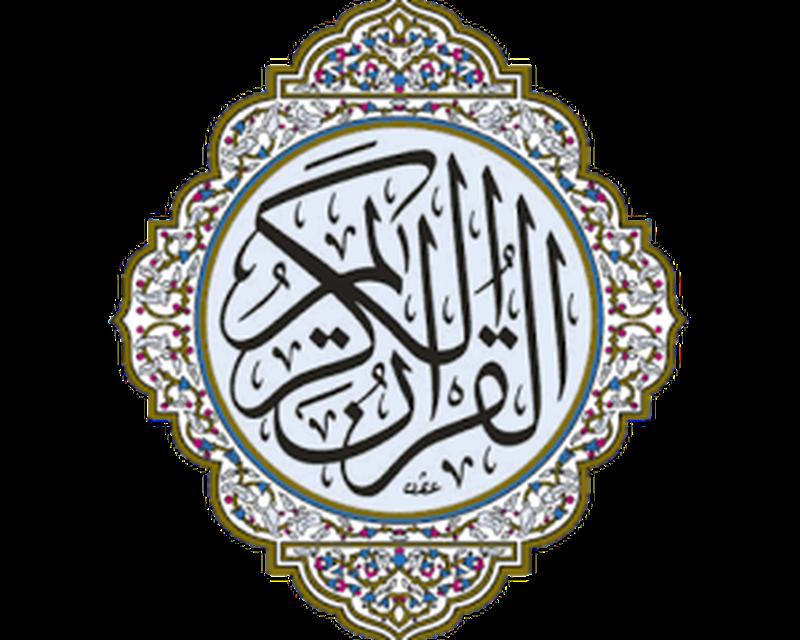e Quran Explorer Android - Free Download e Quran Explorer App