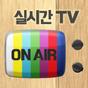 실시간TV온에어 2.0