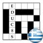 Σταυρόλεξα στα ελληνικά 2.30