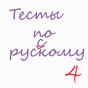 Проверяшка: тесты по русскому 3.0