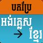 English Khmer Translator 5.1