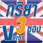 Verbs 3 (กริยา 3 ช่อง) 1.0