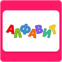 Russian alphabet for kids. Letters and sounds. 4.8.1
