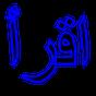 Arabic Alphabet 12.7