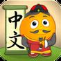 Fun Chinese: Aprenda Chinês 12.2.23