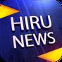 Hiru News - Sri Lanka 1.2.1