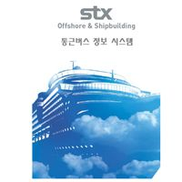 STX 조선해양 통근버스의 apk 아이콘