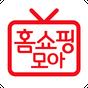 홈쇼핑모아-TV홈쇼핑 편성표,생방송 알림,검색,가격비교