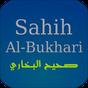 Sahih AlBukhari English Arabic