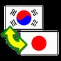 통합일본어번역 1.13.0