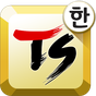 TS 한글 키보드 Pro-천지인2 4.6.1