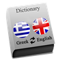 Αγγλικά - Ελληνικά 1.9