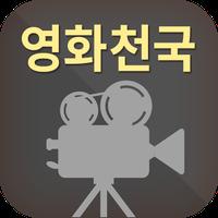 영화천국 아이콘