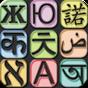 Japanese Talking Translator 7.5.5