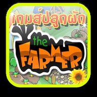 ไอคอน APK ของ เกมส์ปลูกผัก The Farmer