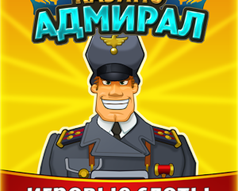 скачать адмирал x на андроид