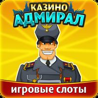 Казино адмирал скачать для андроид игровые автоматы online играть бесплатно без регистрации и смс