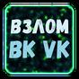 Взлом ВК Контакта VK - prank 1.2.1.3