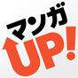 マンガ UP! -スクエニが贈る無料の最強漫画アプリ!- 1.3.3