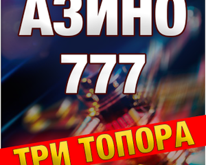 официальный сайт азино777 три топора